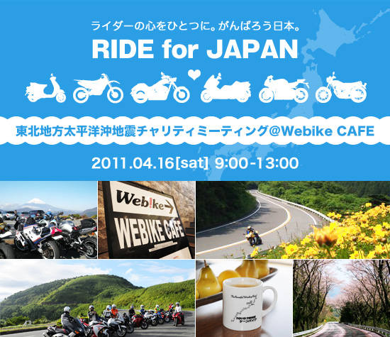 RIDE for JAPAN!チャリティスクール開催!