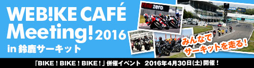 WebikeCAFE Meeting in 鈴鹿サーキット